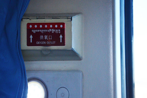 Oxygen outlet on Xi'an-Lhasa Train