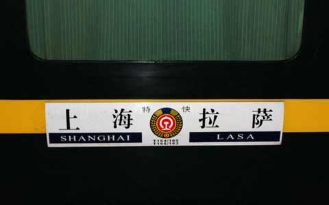 Shanghai to Lhasa Train