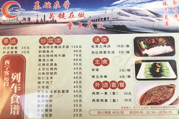 Chinese Menu in Dining Car of Tibet Trains